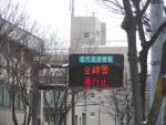 都市高速通行止(2018.2.12)