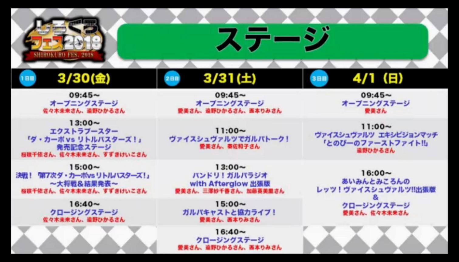 bshi-live--180323-013.jpg