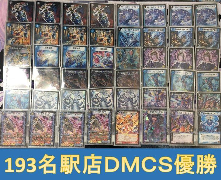 dm-193cs-20180212-deck1.jpg