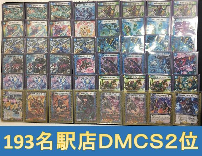 dm-193cs-20180212-deck2.jpg