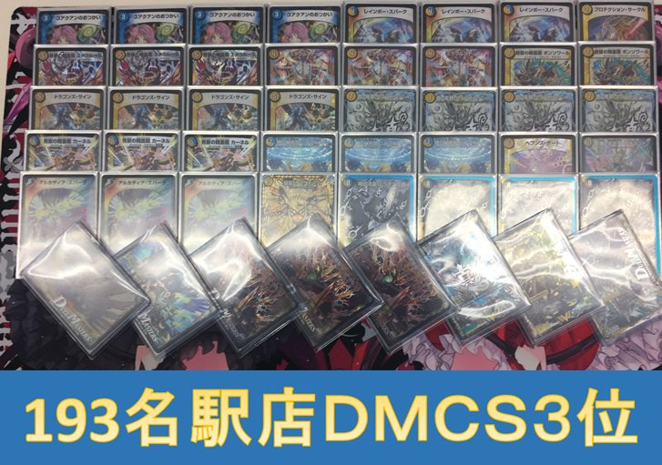 dm-193cs-20180212-deck3.jpg