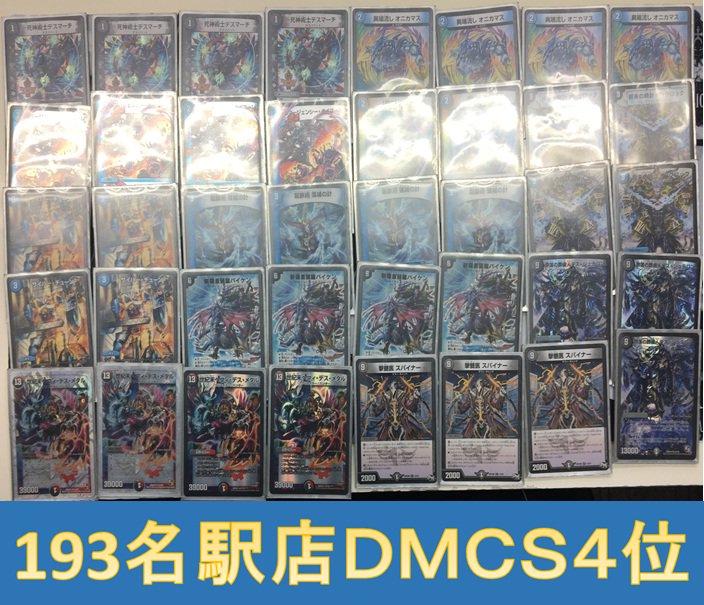 dm-193cs-20180212-deck4.jpg