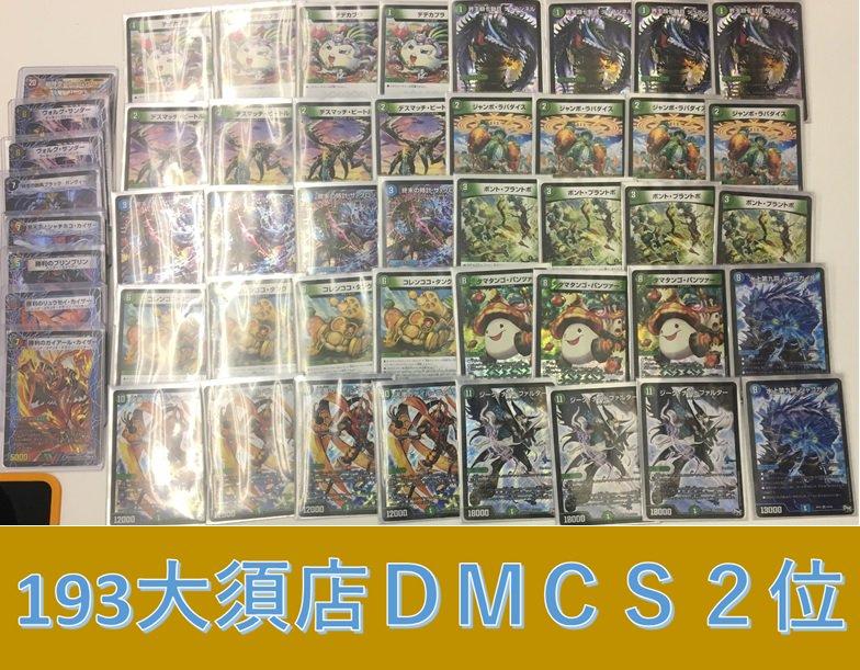 dm-193oosucs-20180311-deck2.jpg