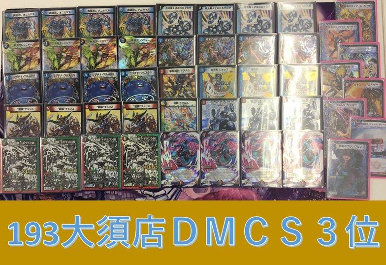 dm-193oosucs-20180311-deck3.jpg