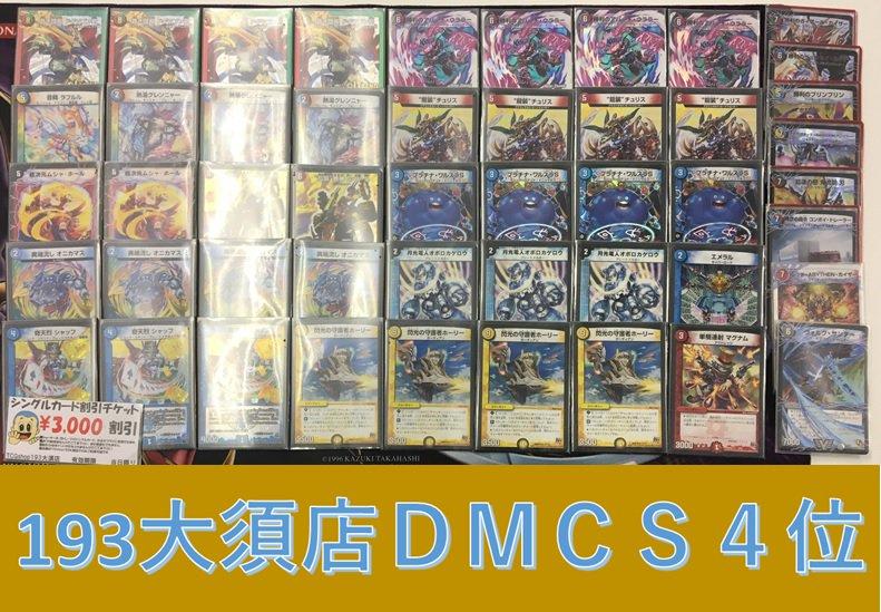 dm-193oosucs-20180311-deck4.jpg