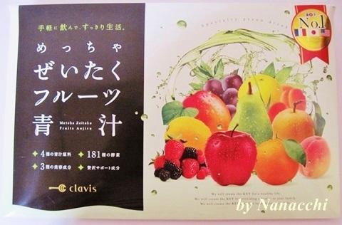 世界各国1位!ぺこちゃんのお気に入りダイエット!181種類の熟成酵素、3大美容成分【めっちゃぜいたくフルーツ青汁】口コミ。