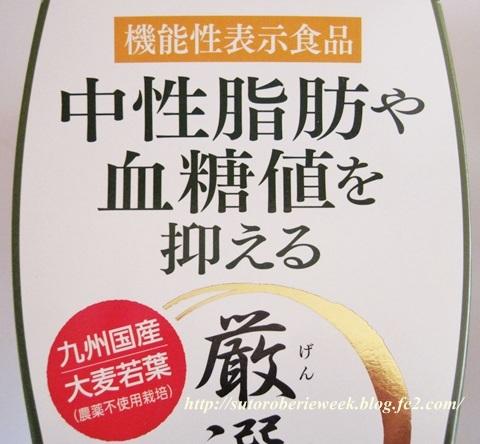 通常の2倍以上↑中性脂肪や血糖値を抑える、機能性表示食品!石田純一さん愛飲【厳選青汁プレミアム】口コミ。