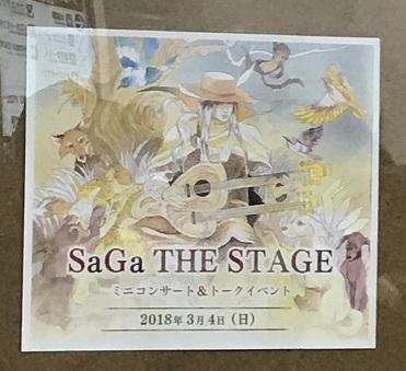 saga03.jpg
