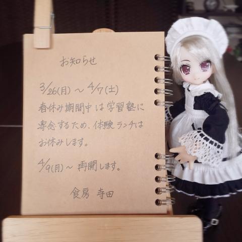 2018-03-05-お知らせ