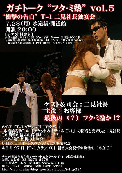 20070718-00.jpg