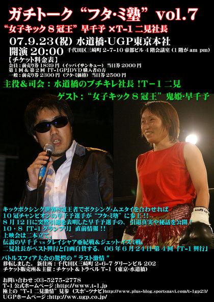 20070915-00.jpg