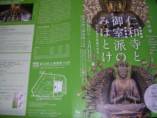 日本ハム17年北海道ユニフォーム