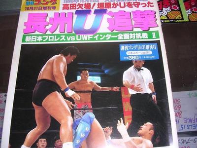 Uインター対新日本 1995年10月