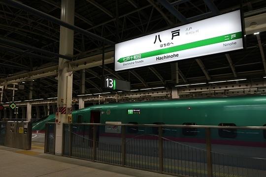 honhachinohe 1 11