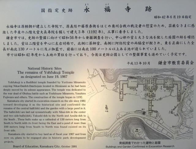 永福寺跡8
