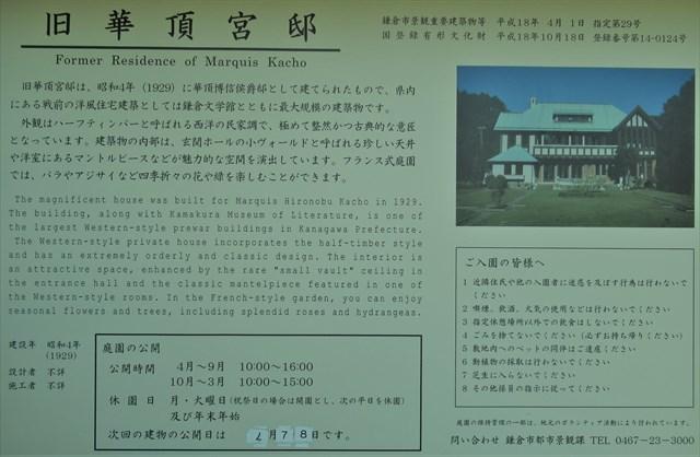 旧華頂宮邸4