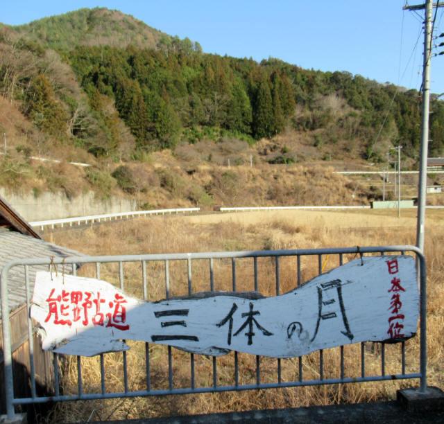 向垣内の吊橋0