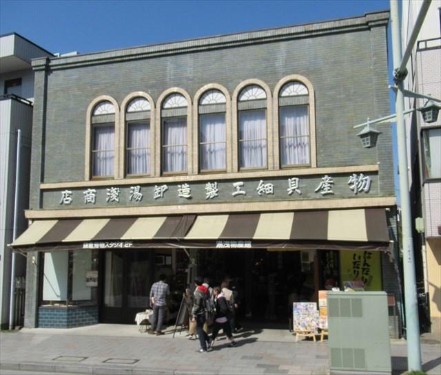 湯浅物産館2