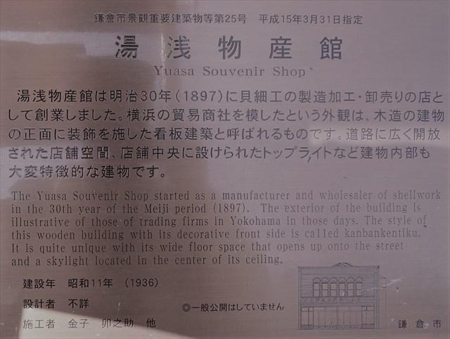 湯浅物産館6