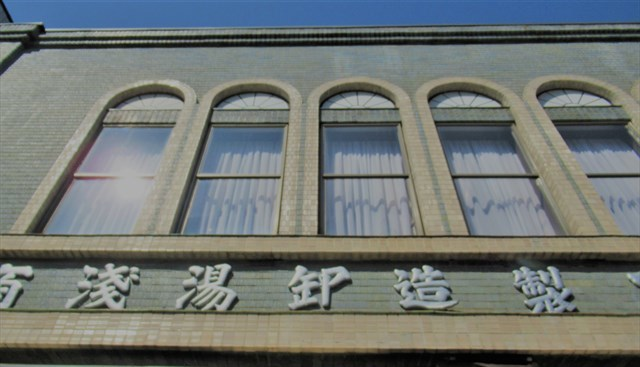 湯浅物産館5