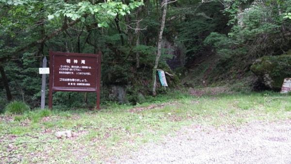 明神滝駐車場