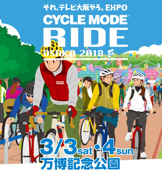 大阪サイクルモード_01