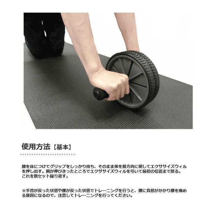 腹筋ローラー02