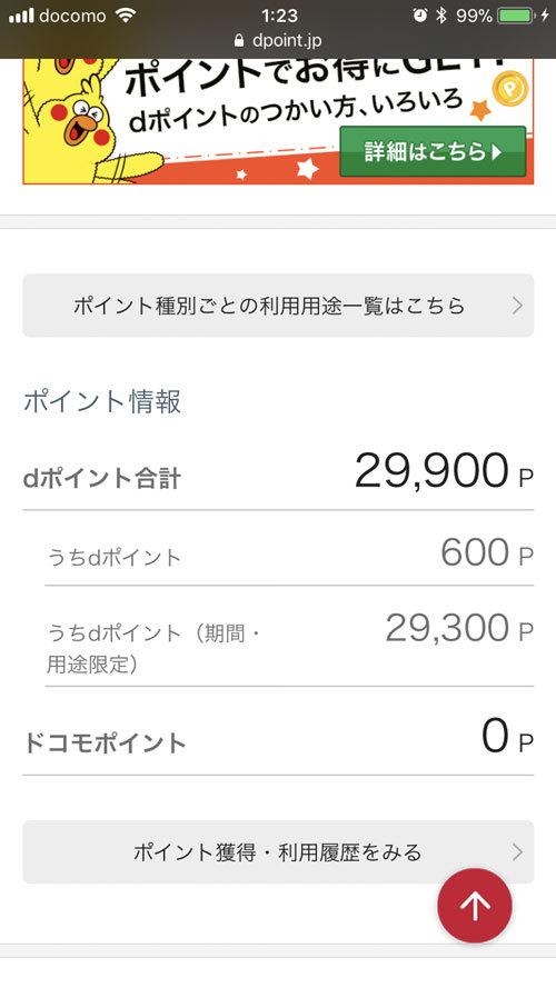 dポイントカード_01
