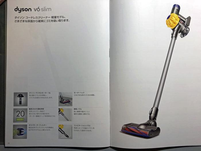 ダイソン_カタログ-(5)