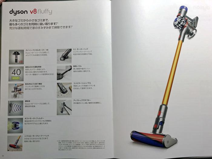 ダイソン_カタログ-(4)
