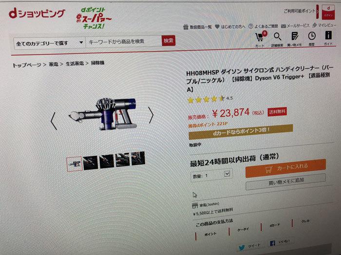 Dyson-V6-Trigger.jpg