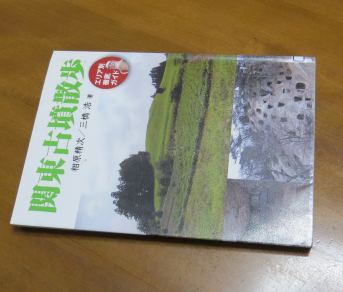 「関東古墳散歩」(相原精次・三橋浩著、増補改訂版 2009)