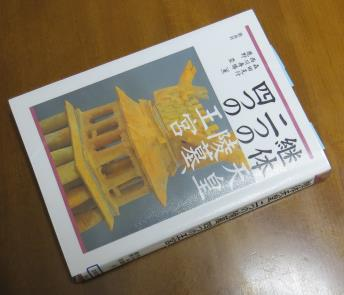 継体天皇の書籍(西川ら)