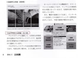 田上公民館の講評