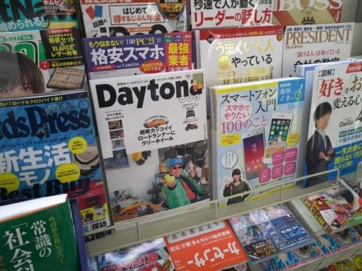 daytona (1)
