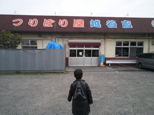 つりぼりや越谷店 (1)