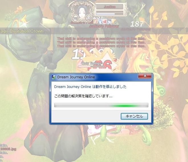 GFUSAブログ用940D4 カリンテリン・ソロ・そして鯖落ちw