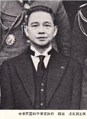 南京新政府汪兆銘氏