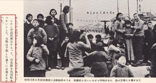 1940年3月30日南京