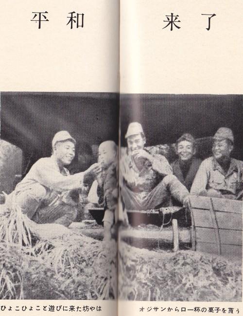 日本兵から菓子をもらう支那の子供