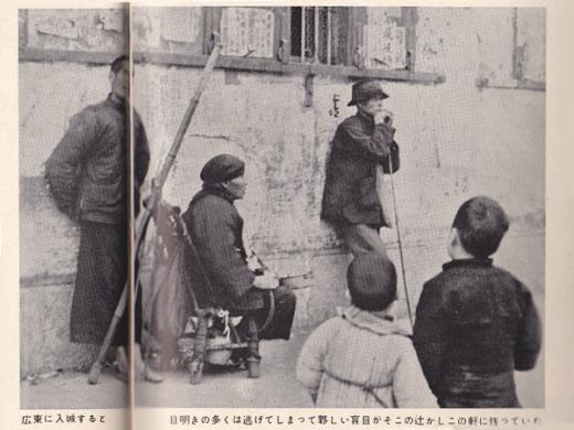広東城内盲人たち