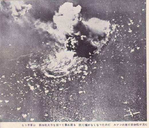 米軍貨物船撃沈