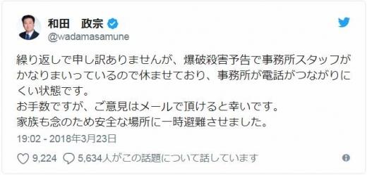 和田議員ツイート1