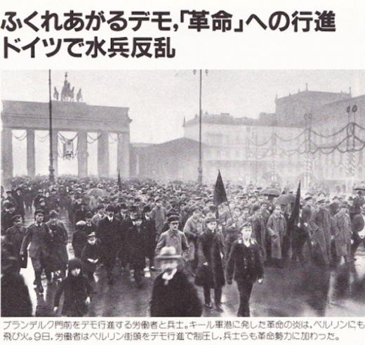 宣伝戦ドイツ革命水兵反乱