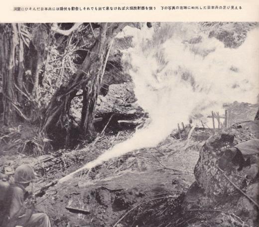 硫黄島掃蕩戦火炎放射器