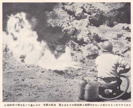 1米軍火炎放射器イル河口