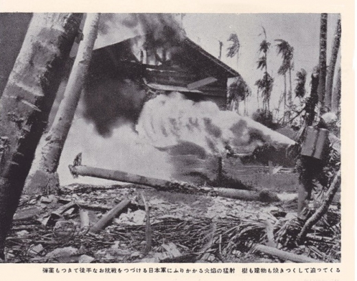 3米軍火炎放射器クェゼリン1
