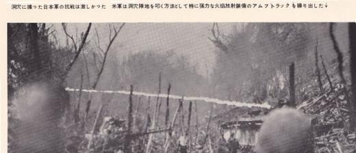 6米軍火炎放射器ペリリュー