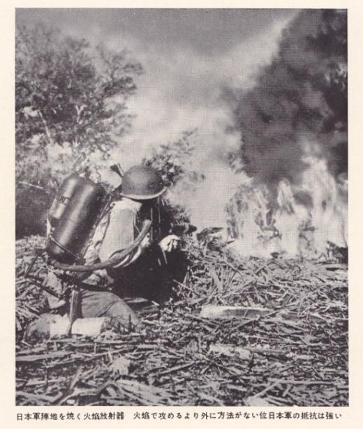 フィリピン米軍火炎放射器