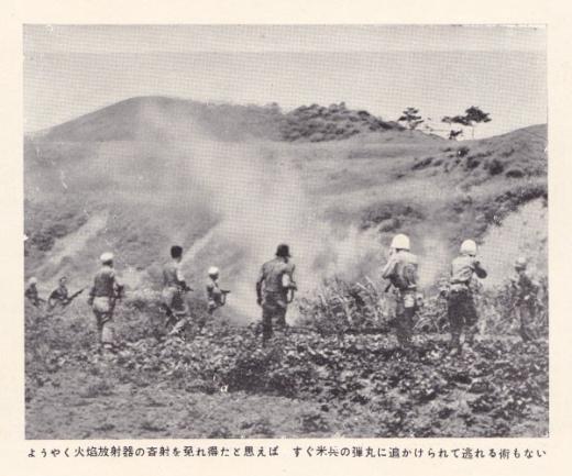 沖縄米軍火炎放射器